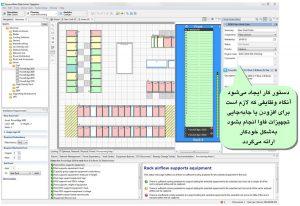 نرمافزار کارکرد مرکز داده StruxureWare اشنایدر الکتریک